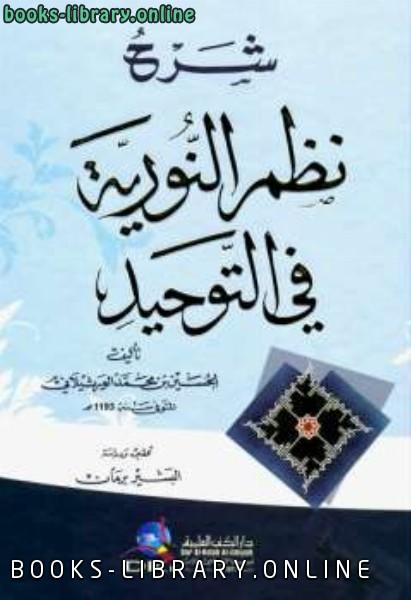 كتاب شرح نظم الالكتبية