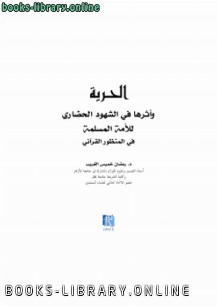 ❞ كتاب الحرية وأثرها في الشهود الحضاري للأمة المسلمة في المنظور القرآني ❝  ⏤ أ د. رمضان خميس الغريب