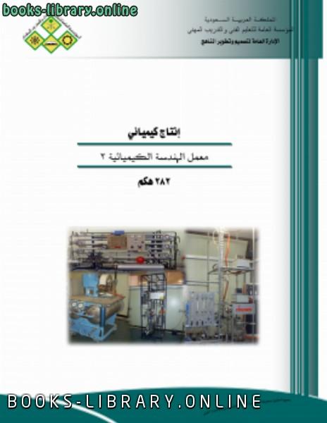 كتاب معمل الهندسة الكيميائية 1