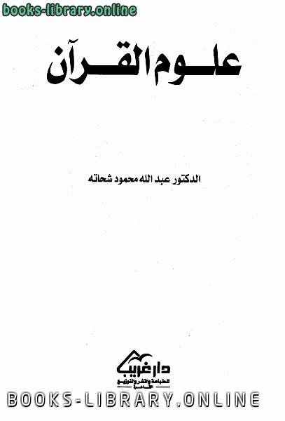 كتاب علوم القرآن
