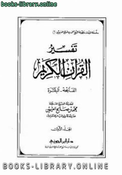 ❞ كتاب تفسير سورة البقرة ❝