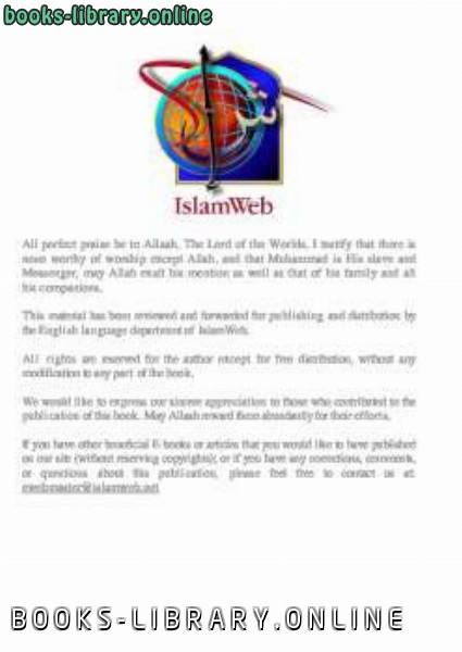 📖 حصريا قراءة كتاب Muhammad Peace Be upon Him the Prophet of Mercy