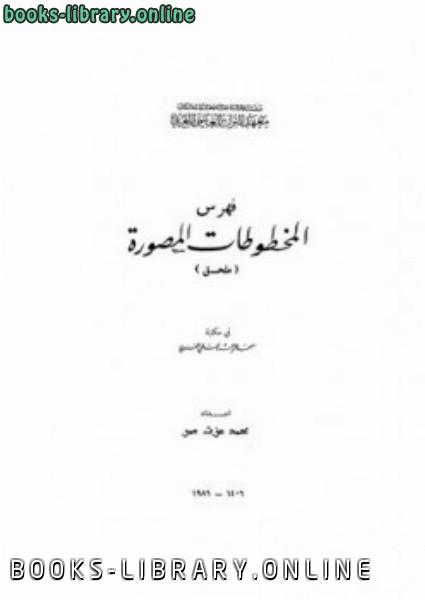 كتاب فهرس المخطوطات المصورة فى مكتبة معهد التراث العلمى العربى ملحق