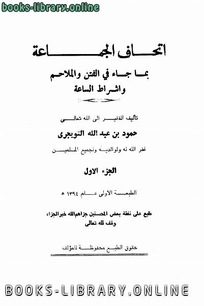 كتاب الفتن وأشراط الساعة pdf