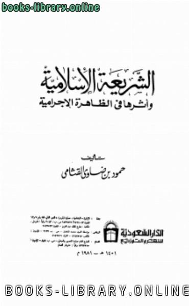 ❞ كتاب الشريعة الإسلامية وأثرها في الظاهرة الإجرامية ❝  ⏤ حمود بن ضاوي القثامي