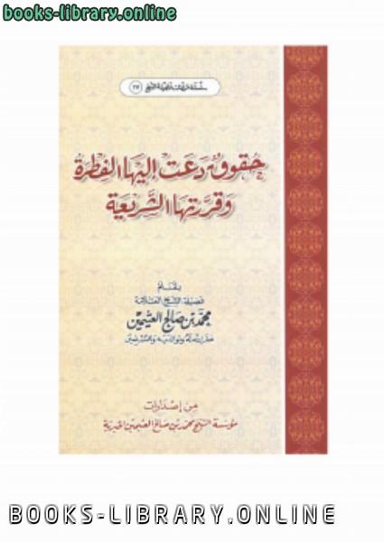 تحميل كتاب رسالة المسترشدين pdf