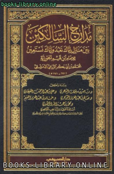 كتاب مدارج السالكين ط الصميعي