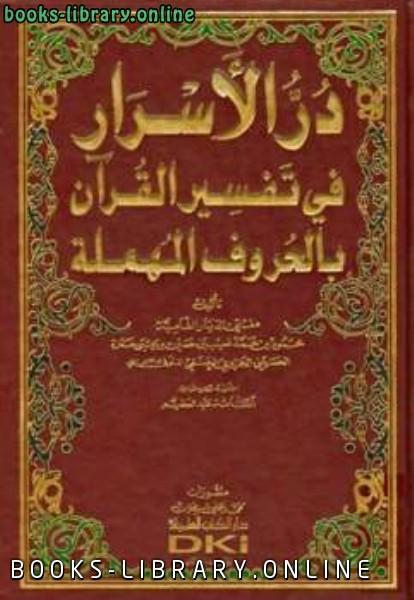 كتاب در الأسرار في تفسير القرآن بالحروف المهملة