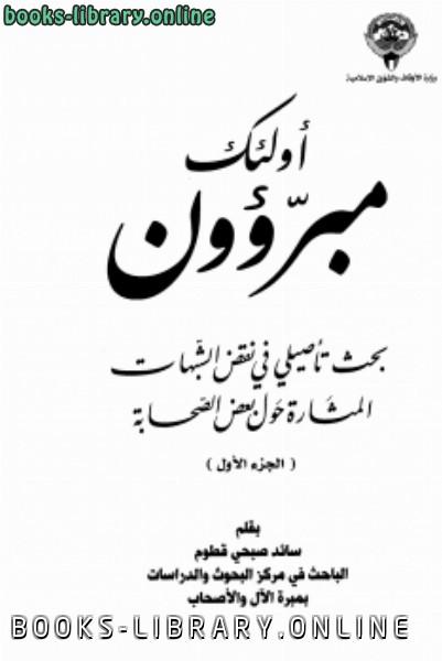 كتاب اولئك مبرؤون بحث تاصيلى فىنقض الشبهات المثارة حول بعض الصحابة الجزء الاول طباعة اوقاف الكويت