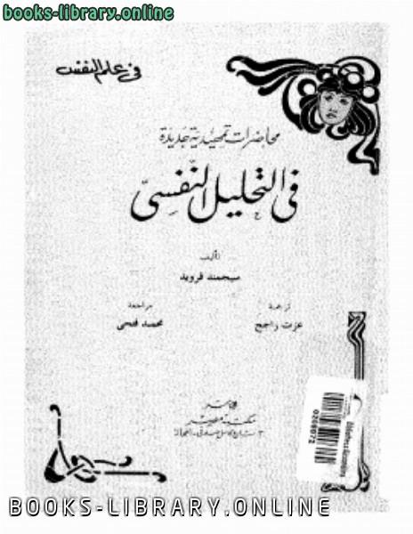 ❞ كتاب محاضرات تمهيدية جديدة فى التحليل النفسي ❝  ⏤ سيجمند فرويد