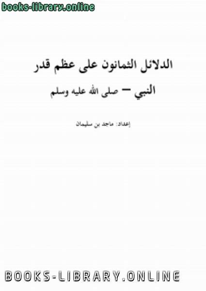كتاب الدلائل الثمانون على عظم قدر النبي محمد صلى الله عليه وسلم