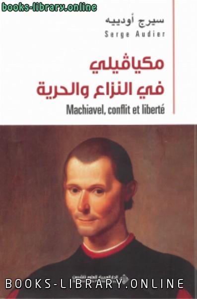كتاب مكيافيلي في النزاع والحرية
