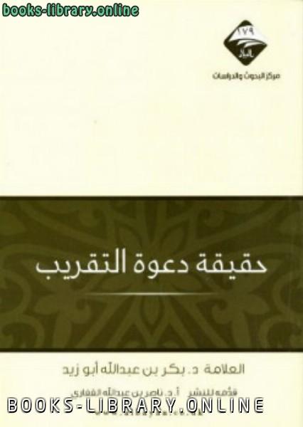 ❞ كتاب حقيقة دعوة التقريب ❝