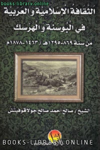 كتاب الثقافة الإسلامية والعربية في البوسنة والهرسك لـ الشيخ صالح أحمد صالح جولاقوفيتش