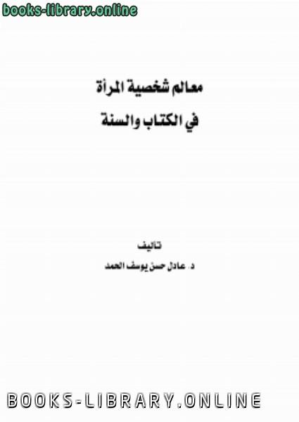 كتاب معالم شخصية المرأة في الكتاب والسنة