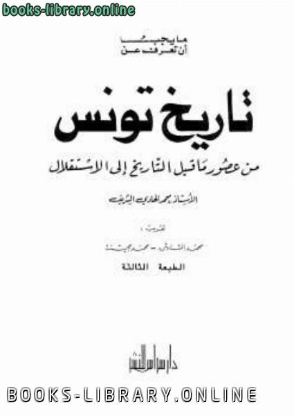 ❞ كتاب تاريخ تونس من عصور ماقبل التاريخ إلى الإستقلال ❝  ⏤ محمد الهادي الشريف