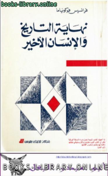 ❞ كتاب نهاية التاريخ والإنسان الأخير ❝