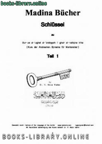 ❞ كتاب مفتاح دروس اللغة العربية لغير الناطقين بها باللغة الألمانية ❝  ⏤ ف عبد الرحيم