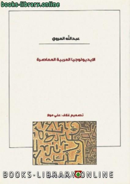 ❞ كتاب الأيديولوجيا العربية المعاصرة ❝