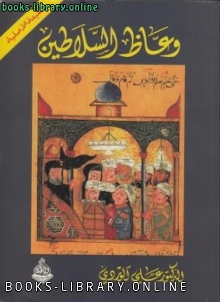 كتاب وعاظ السلاطين