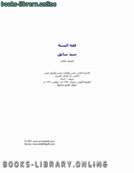 كتاب فقه السنة المجلد الثالث