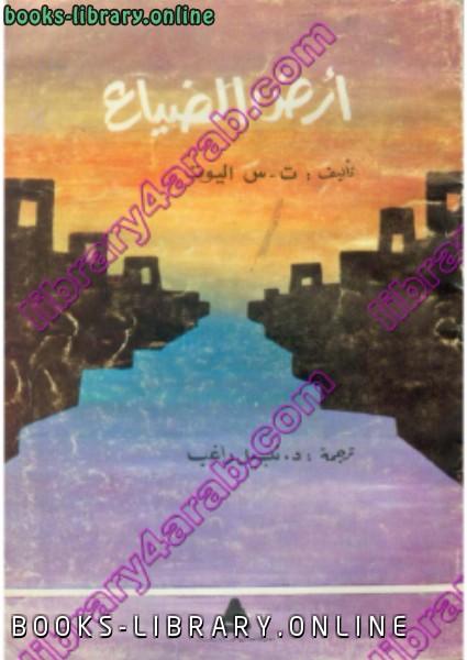 كتاب أرض الضياع