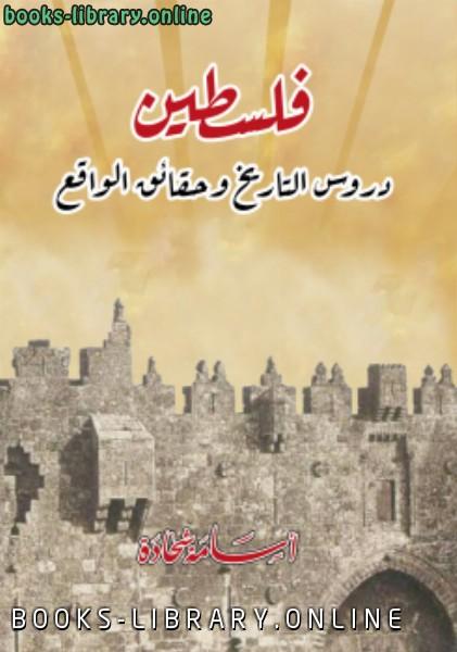 ❞ كتاب فلسطين دروس التاريخ وحقائق الواقع  ❝
