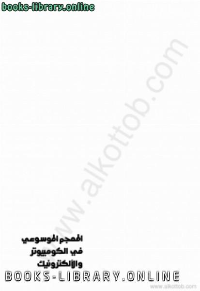 ❞ كتاب المعجم الموسوعي في الكمبيوتر والألكترونيك ❝  ⏤ أندريه لوغارف