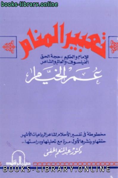 ❞ كتاب تعبير المنام ❝  ⏤ عمر الخيام