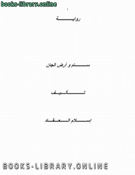 ❞ رواية سام وارض الجان ❝  ⏤ اسلام العقاد
