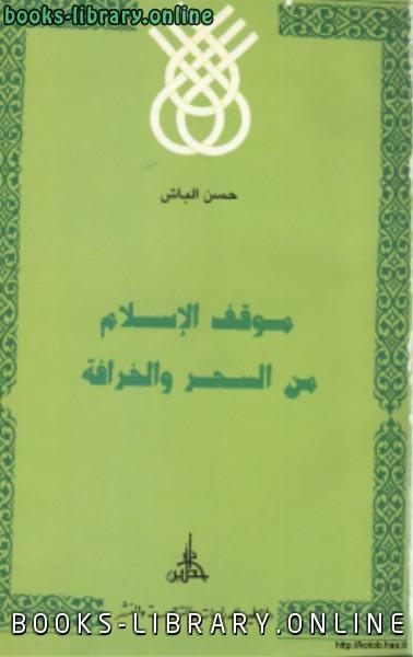 كتاب موقف الإسلام من السحر والخرافة