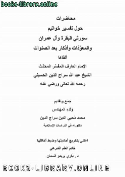 حصريا قراءة كتاب محاضرات حول تفسير خواتيم سورة البقرة وآل عمران