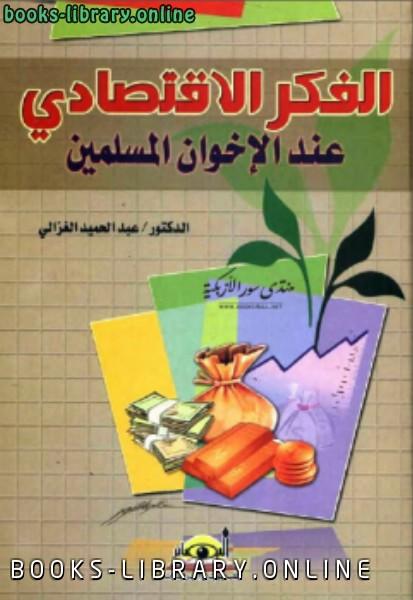❞ كتاب الفكر الإقتصادي عند الإخوان المسلمين عبد الحميد الغزالي ❝  ⏤ كاتب غير محدد