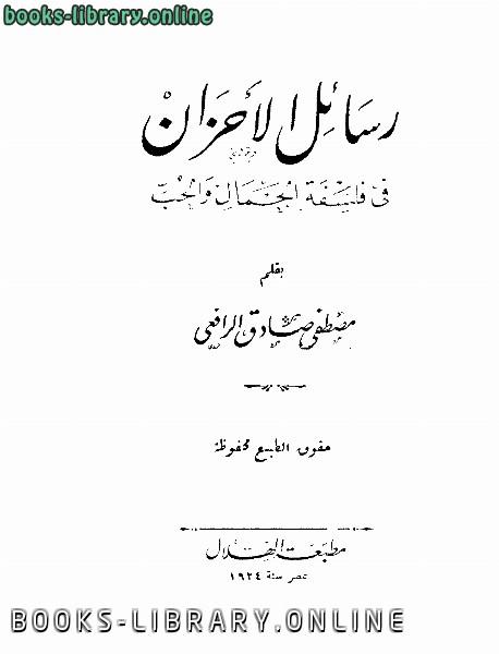 ❞ كتاب رسائل الأحزان في فلسفة الجمال والحب ط الهلال ❝  ⏤ مصطفى صادق الرافعي