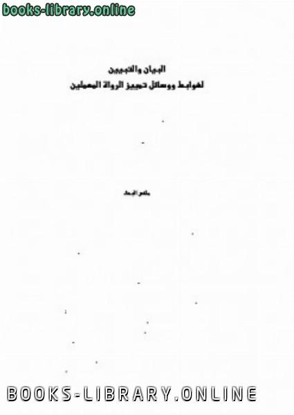 كتاب البيان والتبيين لضوابط ووسائل تمييز الرواة المهملين