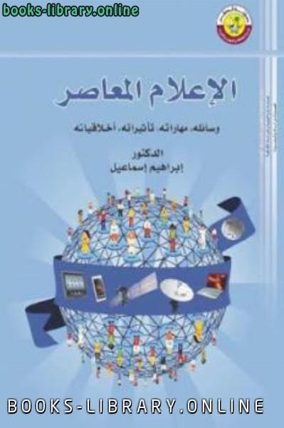 كتاب الإعلام المعاصر وسائله مهاراته تأثيراته أخلاقياته