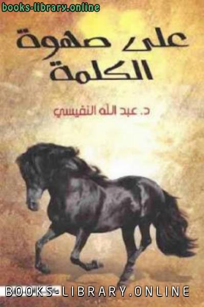 ❞ كتاب على صهوة الكلمة ❝  ⏤ عبد الله النفيسي