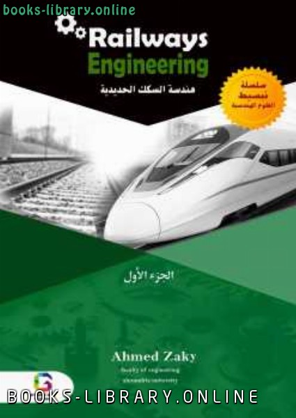 ❞ كتاب هندسة السكك الحديدية ❝