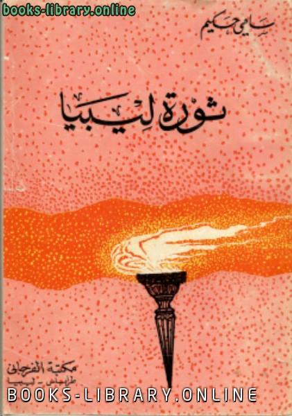 كتاب ثورة ليبيا