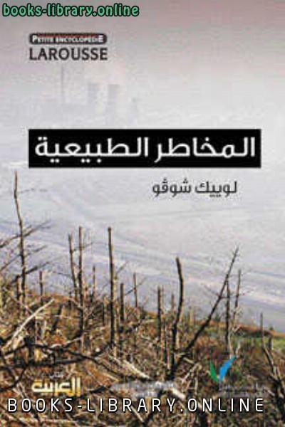❞ كتاب المخاطر الطبيعية في العالم ❝