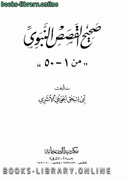 كتاب فضائل الصحابة صحيح البخاري pdf
