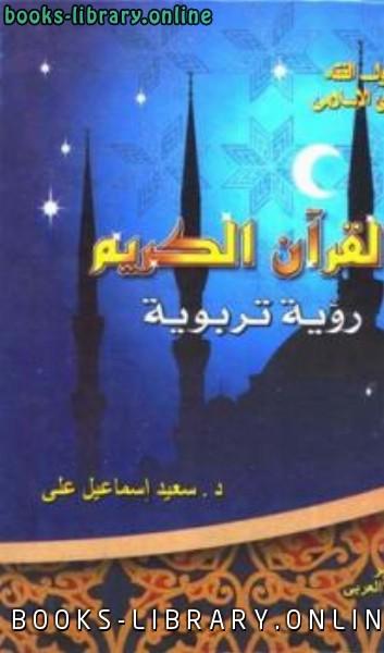 ❞ كتاب القرآن الكريم رؤية تربوية ❝