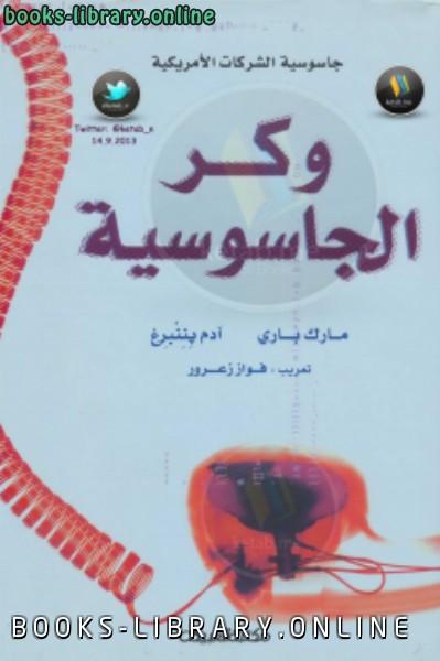 ❞ كتاب وكر الجاسوسية ❝