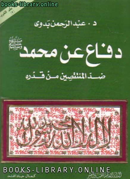 كتاب دفاع عن محمد صلى الله عليه و سلم ضد المنتقصين من قدره