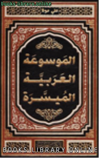 كتاب الموسوعة العربية الميسرة