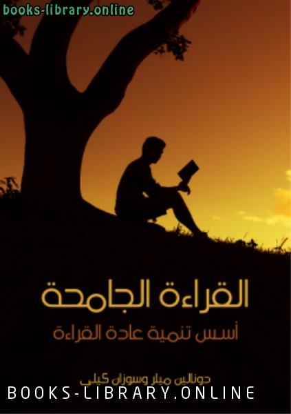 كتاب القراءة الجامحة
