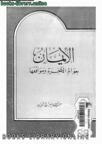 ❞ كتاب الإيمان بعوالم الآخرة ومواقفها ❝  ⏤ عبد الله سراج الدين