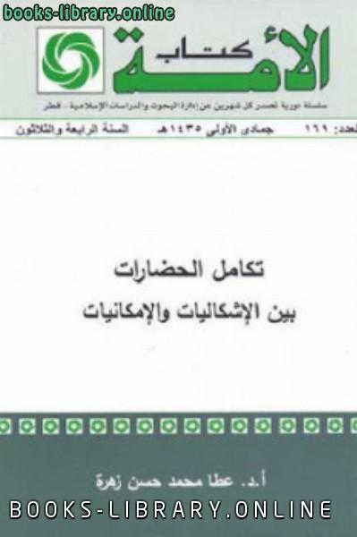 ❞ كتاب تكامل الحضارات بين الإشكاليات والإمكانيات ❝  ⏤ عطا محمد حسن زهرة