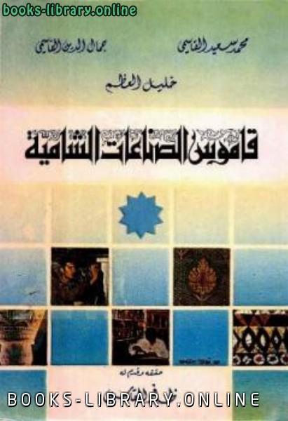 كتاب قاموس الصناعات الشامية ت: الألباني والبيطار