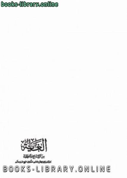 ❞ رواية الغاية من السماع وال ❝  ⏤ صالح بن عبد الله بن حمد العصيمي